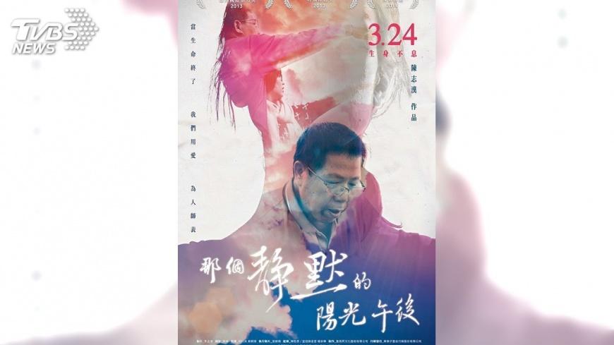 圖/中央社 MoMA影展 陳志漢紀錄片唯一入選華語片