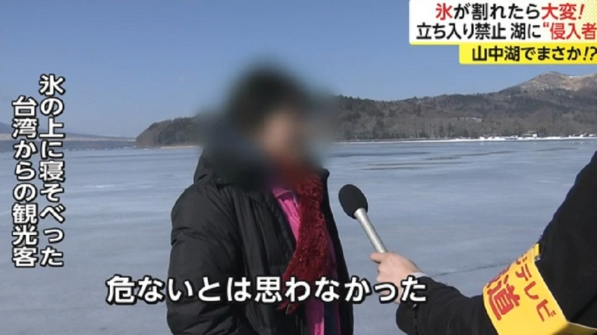 截自/富士新聞網 丟臉!無視警告闖結冰湖爽拍照 台女:不覺得危險