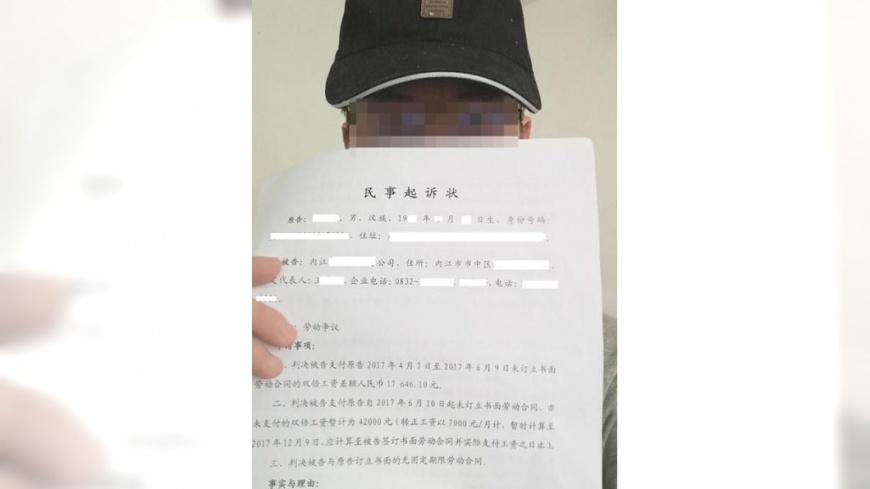 四川一名男不滿公司因為他有愛滋病就將他解雇,憤而向法院提告。(圖/翻攝自澎湃新聞網) 歧視?男體檢驗出愛滋 過試用期被公司開除