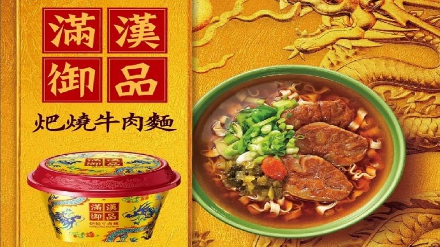 這款「滿漢御品(火巴)燒牛肉麵」,一碗售價248元,被稱為是泡麵界的LV。