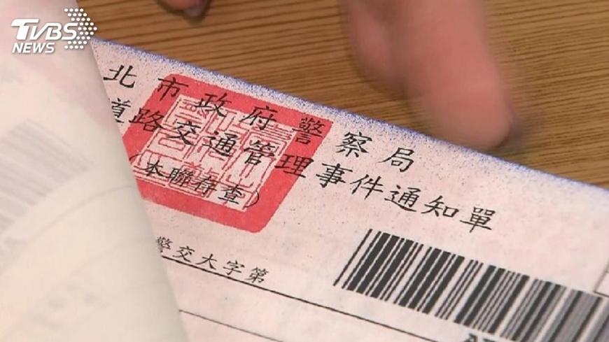 示意圖/TVBS 北市民眾罰單重複繳 5年金額逾686萬