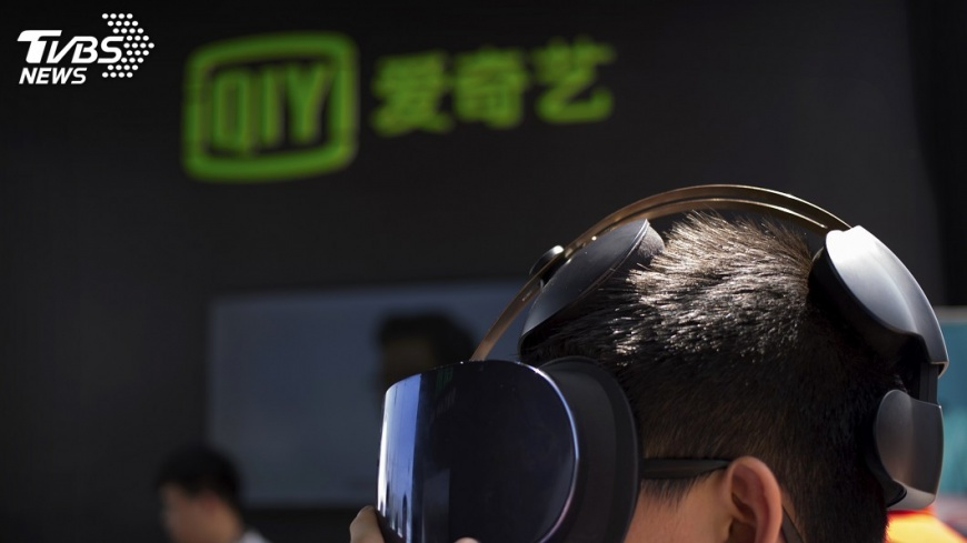 圖/達志影像美聯社 愛奇藝籌資15億美元 申請美股上市