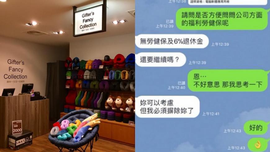 圖/取自爆料公社、Gifter's Fancy Collection臉書 徵櫃姐跩嗆沒勞健保 業者喊冤:仲介私自扣除