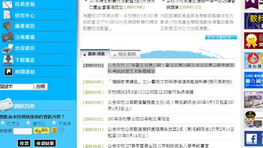 圖/警察大學網站 高階「警正班」考試傳作弊 公告張貼被瘋傳