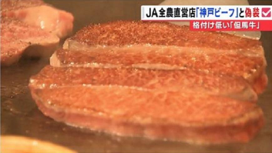 神戶牛餐廳為造假負責,台港遊客收到跨海退款。翻攝/MBS網站