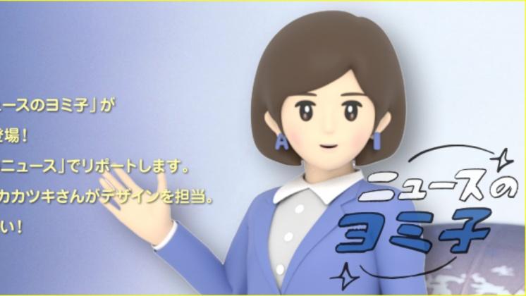 NHK官網預告新聞報導子將加入,圖/取自NHK官網