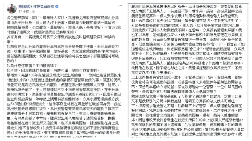 海山警分局海山派出所所長孫錫銘發文怒控王文澤,圖/截取自NTPD署長室