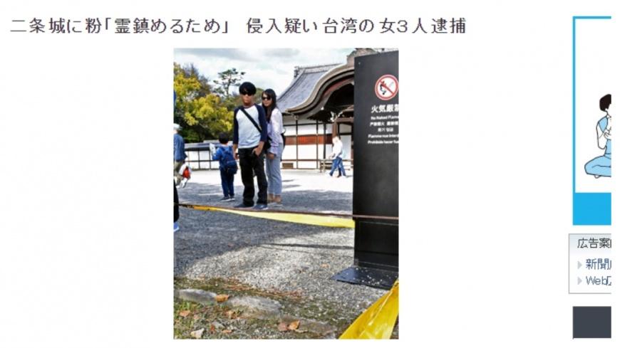 三名台灣女遊客去年在日本二條城潑撒不明粉末,圖/截取自京都新聞 台女赴日在古蹟亂撒不明粉末 遭逮捕竟稱「在鎮魂啦」