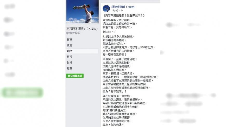 圖/林智群律師臉書粉絲頁
