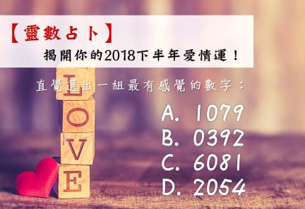 【靈數占卜】揭開你的2018下半年愛情運!