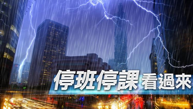 圖/TVBS 雨彈狂炸! 23日晚間這些縣市停班停課