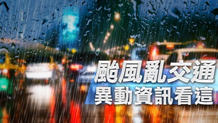 圖/TVBS 快訊/明高鐵台中以北停駛 台鐵開會稍晚宣布