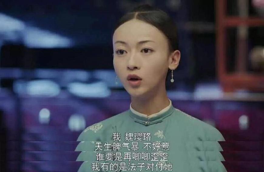 (陷害魏瓔珞的人,沒一個好下場)