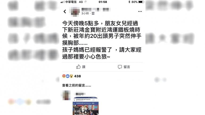 圖/翻攝自臉書社團