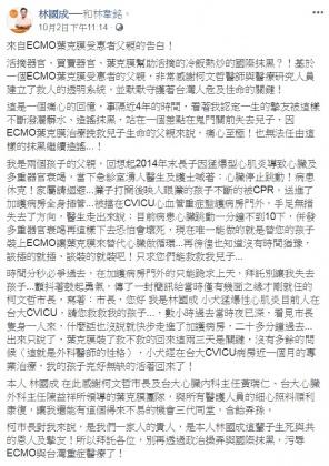 圖/翻攝自林國成臉書