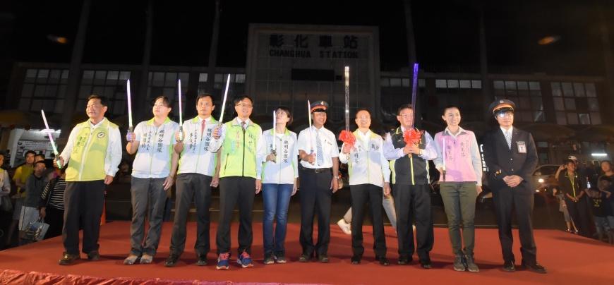 彰化驛光雕藝術饗宴 展現彰化新未來縣長在車站點亮首場