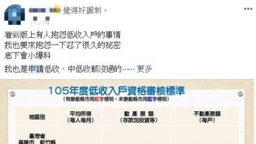 網友在臉書上發文。圖/翻攝自臉書社團「爆怨公社」
