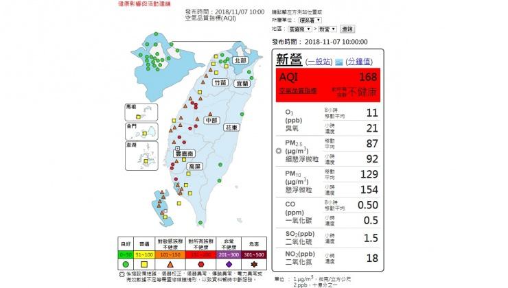 圖/翻攝自環保署空氣品質監測網