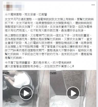 圖/翻攝自臉書社團《爆料公社》