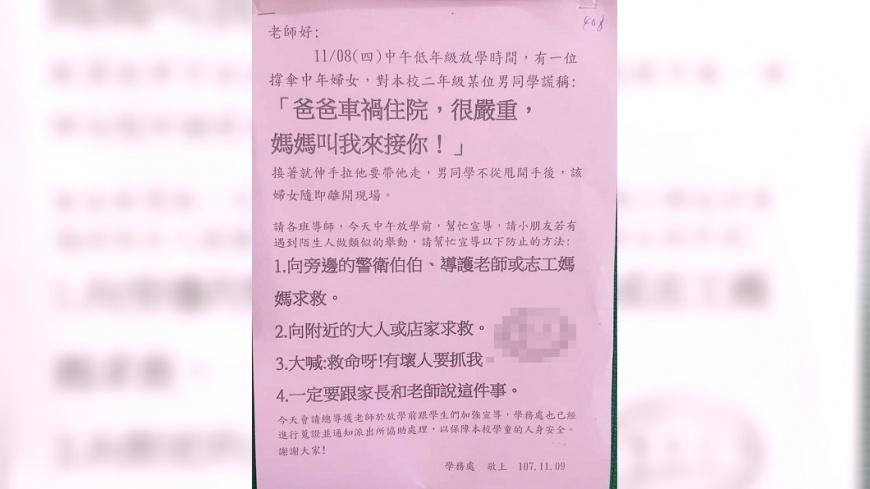 8日中午傳出疑似拐童事件後,校方緊急發出公告宣導安全觀念。圖/TVBS