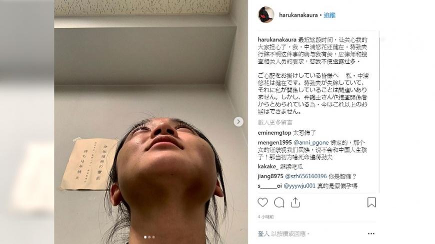 蔣勁夫女友今(20日)晨在IG上自爆遭到男友家暴。圖/翻攝自中浦悠花Instagram