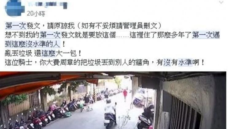 網友發文痛罵亂丟垃圾的無良騎士。圖/翻攝自臉書社團「爆料公社」