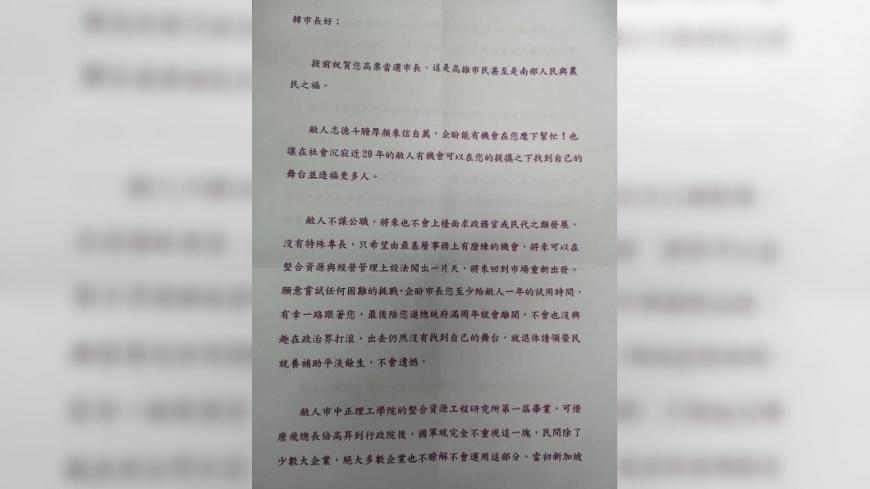 圖/高雄市國民黨部提供