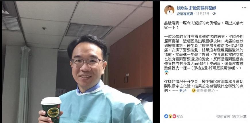 圖/截取自錢政弘 肝膽胃腸科醫師臉書