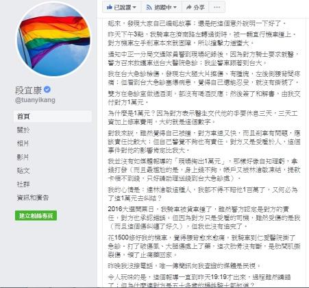 民進黨立委段宜康在粉絲團上發文,還原車禍始末。圖/翻攝自段宜康臉書