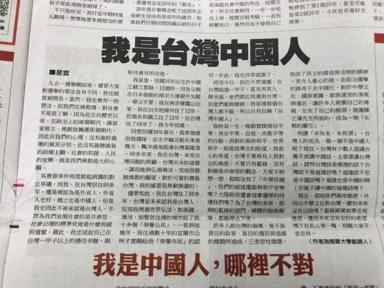 翻攝自《中國時報》