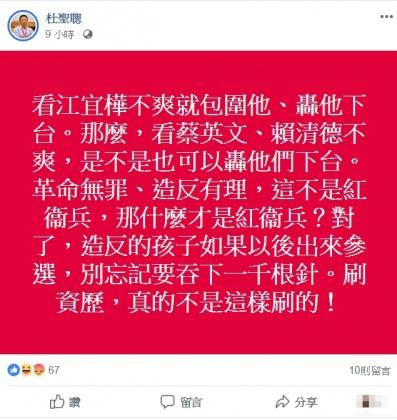 圖/翻攝自杜聖聰臉書
