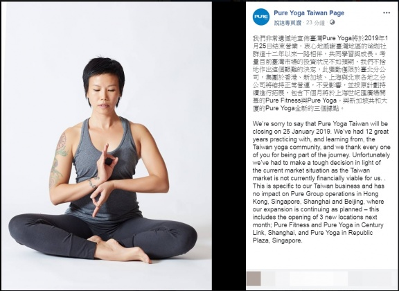 Pure Yoga在粉絲團發布退出台灣市場聲明全文。圖/翻攝自Pure Yoga Taiwan Page粉絲團