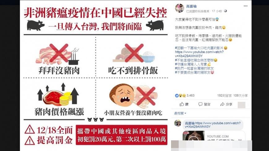 高嘉瑜在臉書上呼籲大家切勿攜帶非洲豬瘟疫區肉品入境。圖/翻攝高嘉瑜臉書