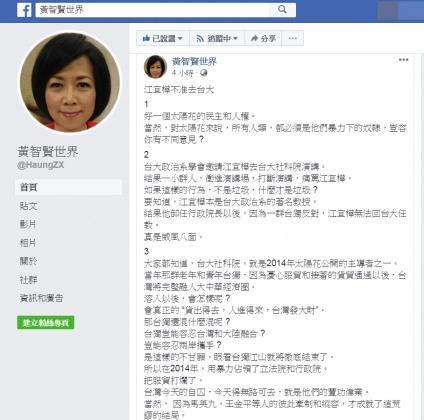 圖/翻攝自黃智賢世界臉書