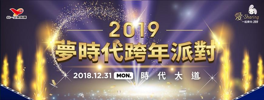圖/翻攝自愛.Sharing 高雄夢時代跨年晚會官方網站