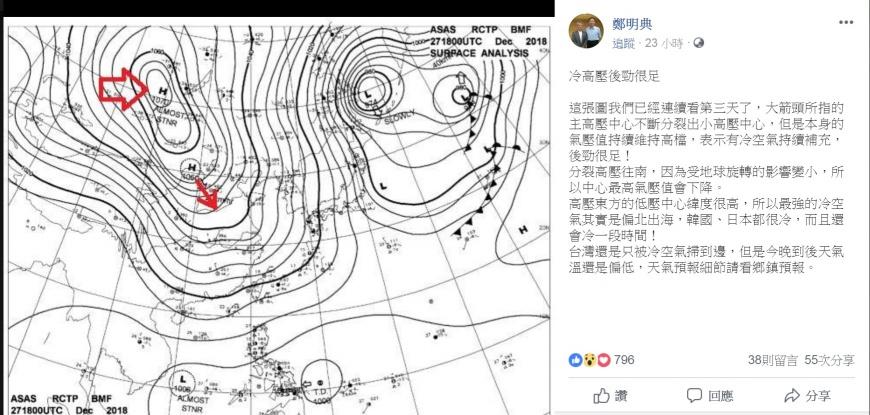圖/翻攝自鄭明典臉書