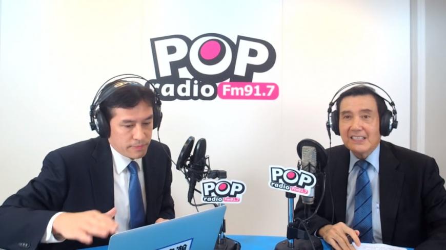馬英九上《POP撞新聞》接受專訪。圖/翻攝自《POP撞新聞》Youtube