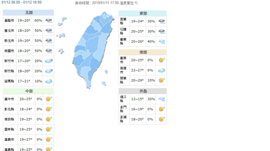 氣象局預估明日天氣。圖/翻攝自氣象局