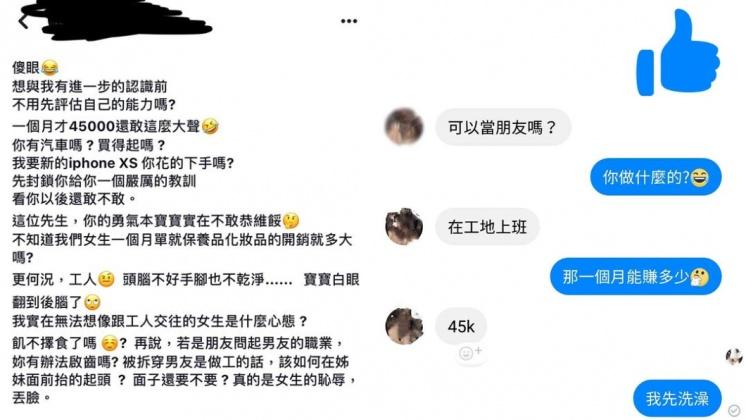 圖/爆怨公社