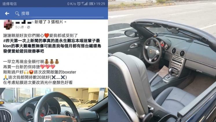 陳女發文及新買的保時捷boxster。圖/翻攝自臉書