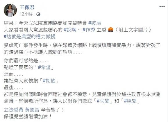 圖/翻攝自王薇君臉書
