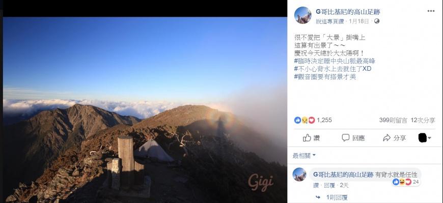 圖/翻攝自G哥比基尼的高山足跡臉書