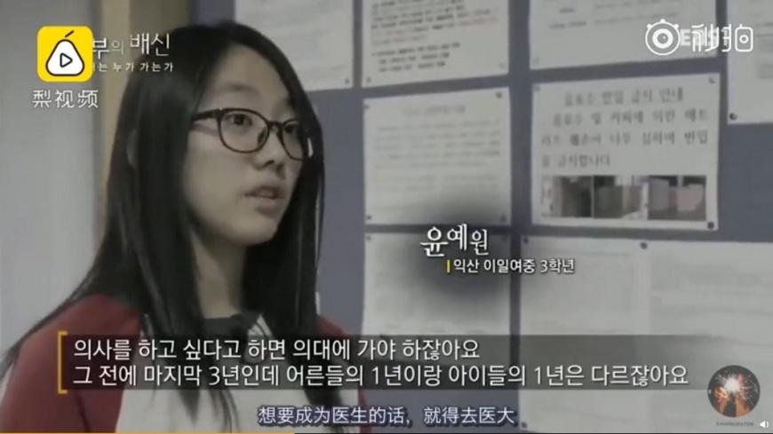 紀錄片中女學生藝媛。圖/翻攝自梨視頻