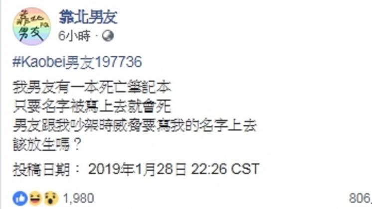 網友發文,圖/翻攝自「靠北男友」