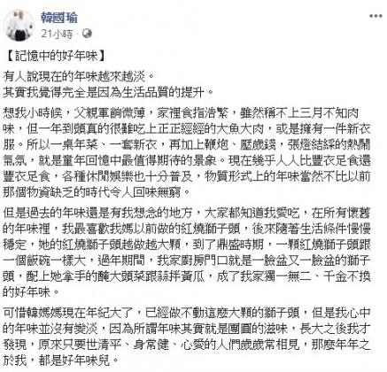 圖/翻攝自韓國瑜臉書