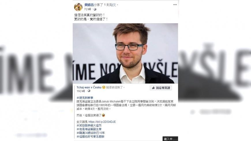 時代力量立委黃國昌轉發貼文。圖/翻攝自黃國昌臉書