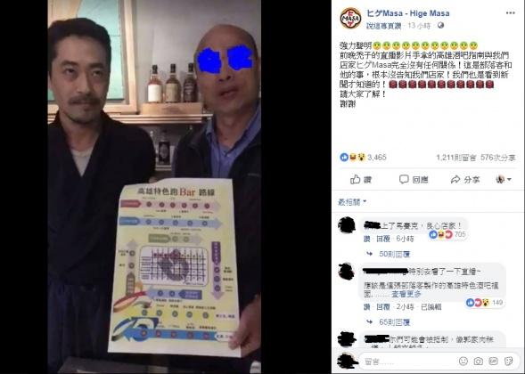 ヒゲMasa 店家在臉書上發表強力聲明。圖/截取自臉書ヒゲMasa - Hige Masa