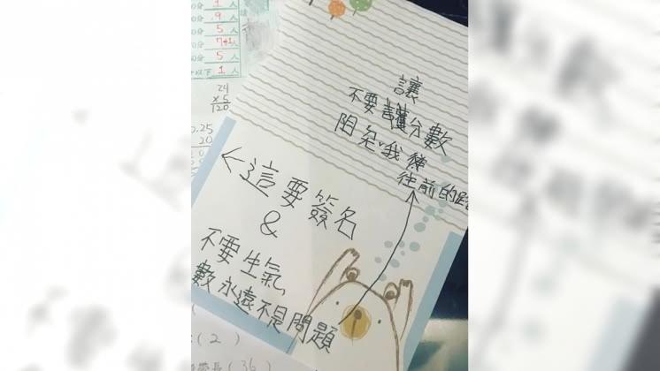 女兒在紙條上寫字替自己加油打氣。圖/翻攝自「爆廢公社公開版」