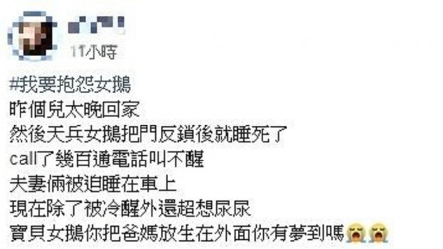 網友發文。圖/翻攝自「爆怨公社」