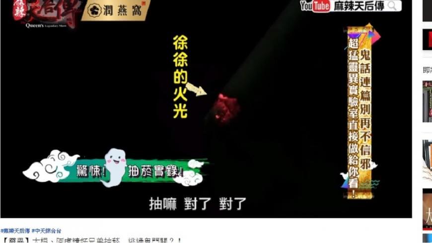 圖/截取自《麻辣天后傳》YouTube